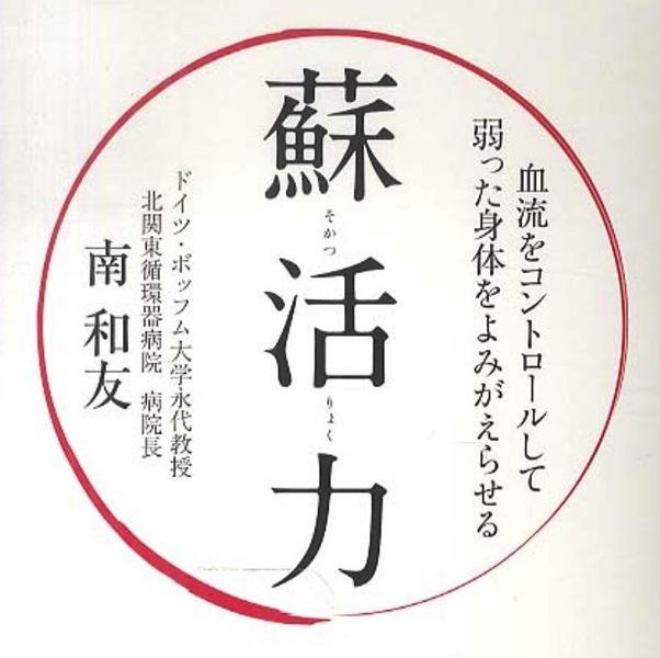 sokatsu